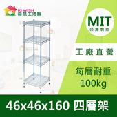 《奇意生活館》層架 |MIT鐵架 |專科型|四層架46x46x160cm - 整體耐重400kg