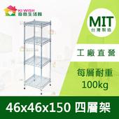 《奇意生活館》收納架 |MIT鐵架 |專科型|四層架46x46x150cm - 整體耐重400kg