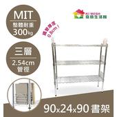 《奇意生活館》書架 |MIT鐵架 |專科型|三層架90x24x90 - 整體耐重300kg