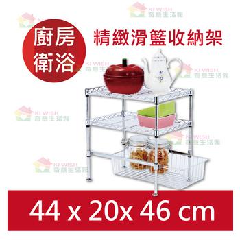 《奇意生活館》廚房收納架 |三層架44x20x46cm |拉籃