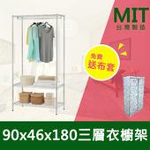 《奇意生活館》衣櫥架 |MIT鐵架|送衣櫥套|插管|三層架90x46x180cm -整體耐重150kg