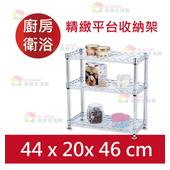 《奇意生活館》廚房收納架 |三層架44x20x46cm