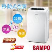 《聲寶SAMPO》三合一移動式空調 AH-PC122A