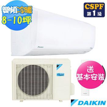 《DAIKIN大金》8-10坪R32變頻冷暖橫綱系列分離式冷氣RXM60SVLT/FTXM60SVLT(送基本安裝)