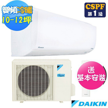 《DAIKIN大金》10-12坪R32變頻冷暖橫綱系列分離式冷氣RXM71SVLT/FTXM71SVLT(送基本安裝)
