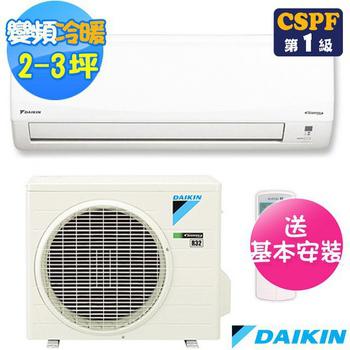 DAIKIN大金 2-3坪R32變頻冷暖經典系列分離式冷氣RHF20RVLT/FTHF20RVLT(送基本安裝)
