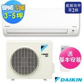 《DAIKIN大金》3-5坪R32變頻冷暖經典系列分離式冷氣RHF25RVLT/FTHF25RVLT(送基本安裝)