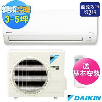 DAIKIN大金 3-5坪R32變頻冷暖經典系列分離式冷氣RHF25RVLT/FTHF25RVLT(送基本安裝)