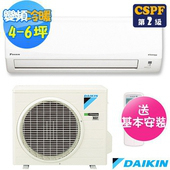 《DAIKIN大金》4-6坪R32變頻冷暖經典系列分離式冷氣RHF30RVLT/FTHF30RVLT(送基本安裝)
