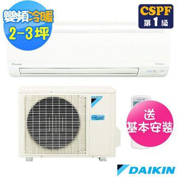 《DAIKIN大金》2-3坪R32變頻冷暖大關系列分離式冷氣RXV22SVLT/FTXV22SVLT(送基本安裝)