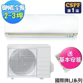 《Panasonic 國際牌》LJ系列2-3坪變頻冷專型分離式冷氣CS-LJ22BA2/CU-LJ22BCA2(送基本安裝)
