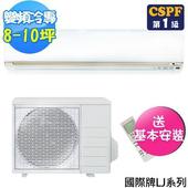 《Panasonic 國際牌》LJ系列8-10坪變頻冷專型分離式冷氣CS-LJ63BA2/CU-LJ63BCA2(送基本安裝)