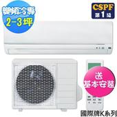 《Panasonic 國際牌》K系列2-3坪變頻冷專型分離式冷氣CS-K22BA2/CU-K22BCA2(送基本安裝)
