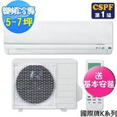 《Panasonic 國際牌》K系列5-7坪變頻冷專型分離式冷氣CS-K40BA2/CU-K40BCA2(送基本安裝)