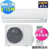 《Panasonic 國際牌》K系列8-10坪變頻冷專型分離式冷氣CS-K63BA2/CU-K63BCA2(送基本安裝)