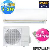 《Panasonic 國際牌》LJ系列2-3坪變頻冷暖型分離式冷氣CS-LJ22BA2/CU-LJ22BHA2(送基本安裝)