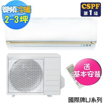 《★回函送現金★Panasonic 國際牌》LJ系列2-3坪變頻冷暖型分離式冷氣CS-LJ22BA2/CU-LJ22BHA2(送基本安裝)