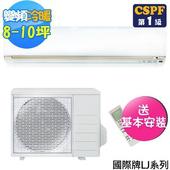 LJ系列8-10坪變頻冷暖型分離式冷氣CS-LJ63BA2/CU-LJ63BHA2(送基本安裝)