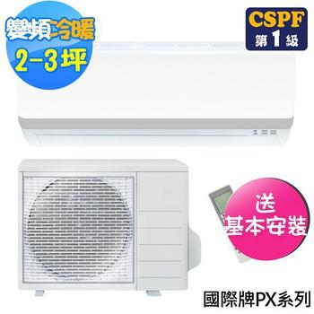 《★回函送現金★Panasonic 國際牌》PX系列2-3坪變頻冷暖型分離式冷氣CS-PX22BA2/CU-PX22BHA2(送基本安裝)