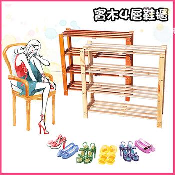 《2H 傢俱屋》實木4層鞋架(原木色4層鞋架)