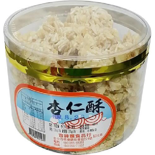 《即期2020.07.17 吉時饡》杏仁酥(230g±5%/桶)