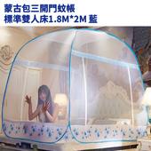 蒙古包三開門可折疊蚊帳 1.8M*2M 藍