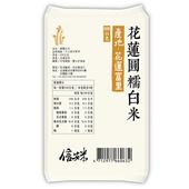 《信安米》花蓮圓糯白米800g $85