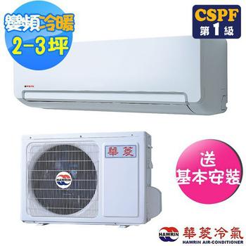 《華菱》2-3坪極致S系列變頻冷暖分離式冷氣DTS-22KIVSH/DNS-22KIVSH(送基本安裝)