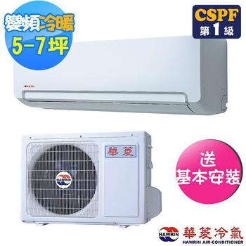 《華菱》5-7坪極致S系列變頻冷暖分離式冷氣DTS-42KIVSH/DNS-42KIVSH(送基本安裝)