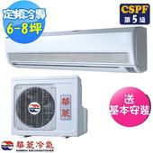 《華菱》6-8坪典藏P系列定頻冷專分離式冷氣DT-4220V/DN-4220PV(送基本安裝)