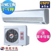 《華菱》7-9坪典藏P系列定頻冷專分離式冷氣DT-5023V/DN-5023PV(送基本安裝)