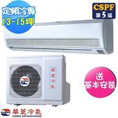《華菱》13-15坪典藏P系列定頻冷專分離式冷氣DT-800V/DN-800PV(送基本安裝)