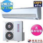 《華菱》15-17坪典藏P系列定頻冷專分離式冷氣DT-102KVF/DN-900PV(送基本安裝)