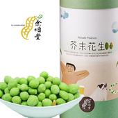 《余順豐》裹粉花生-芥末花生(260g/罐)(1罐)