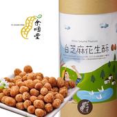 《余順豐》裹粉花生-白芝麻花生酥(260g/罐)(1罐)