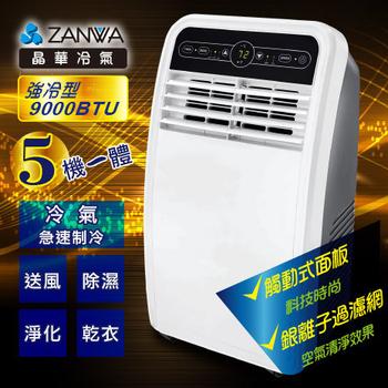 ZANWA晶華 5-7坪強冷型清淨除濕移動式冷氣機9000BTU