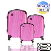 《BATOLON寶龍》【20+24+28吋】絢彩雙色加大輕硬殼箱/拉桿箱/旅行箱/行李箱