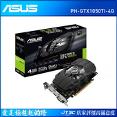 《Asus 華碩》GeForce GTX 1050 Ti Phoenix 4GB PH-GTX1050TI-4G 顯示卡(PH-GTX1050TI-4G)