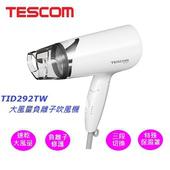 《TESCOM》大風量負離子吹風機(TID292TW)