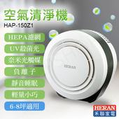 《禾聯HERAN》小餅乾多重空氣清淨機 HAP-150Z1