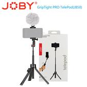 《JOBY》金剛爪直播攝影Pro延長桿(JB50) GripTight PRO TelePod