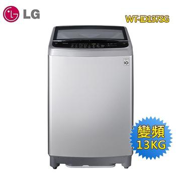 《LG樂金》13公斤Smart變頻洗衣機WT-ID137SG-精緻銀(送基本安裝)