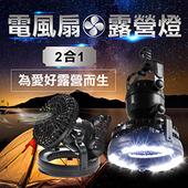 《IFIVE》2合1戶外露營風扇強光燈(黑)