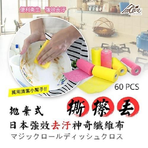 拋棄式日本纖維去汙布-隨機出貨(20*23cm*60片)