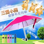 《三隻小熊》銀膠布自動反向傘(顏色隨機出貨)