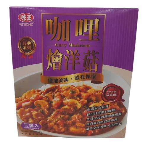 《味王》咖哩燴洋菇(200g*3包/盒)