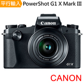 《Canon》G1 X Mark III 媲美單眼級大光圈類單眼相機*(中文平輸)-送強力大吹球清潔組+高透光保護貼(黑色)