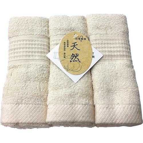 《台灣製》無染純棉毛巾3入組(33x76cm)