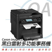 《CANON》MF-216N 網路黑白多功能事務機(有話筒)