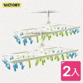 《VICTORY》大型折疊防風曬衣架-50夾(2入)